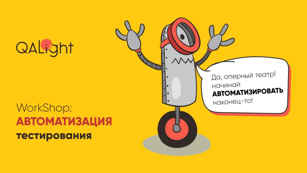 aut_WS_v1_kiev