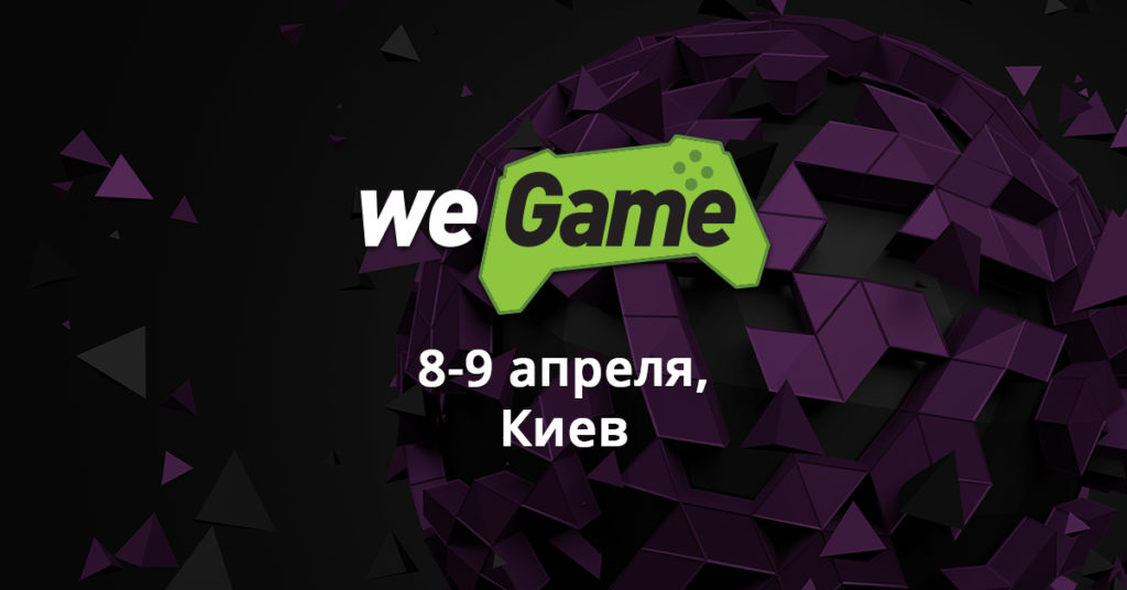 we-game-1200x628