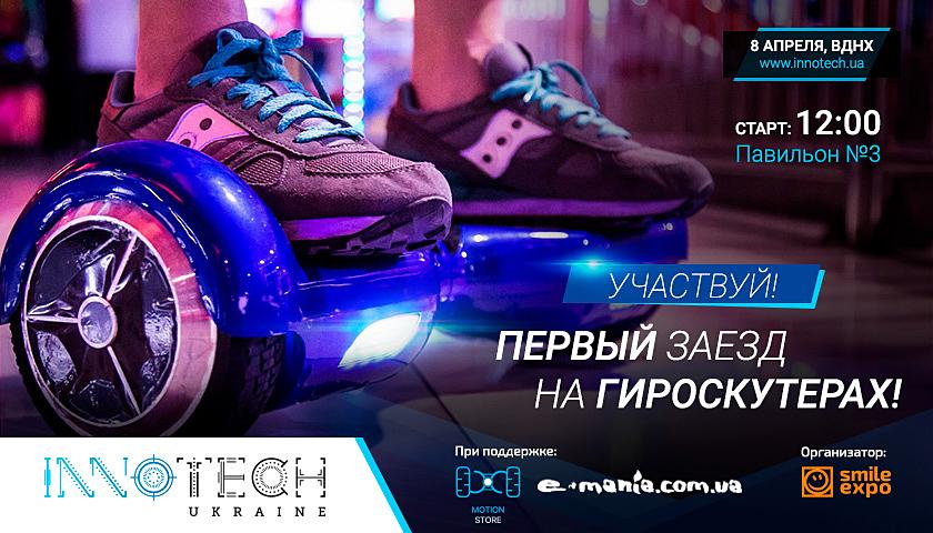 Gyroscooter_InnoTech_QALight