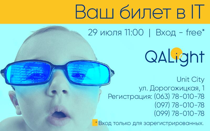 bash-bilet-v-it-qalight