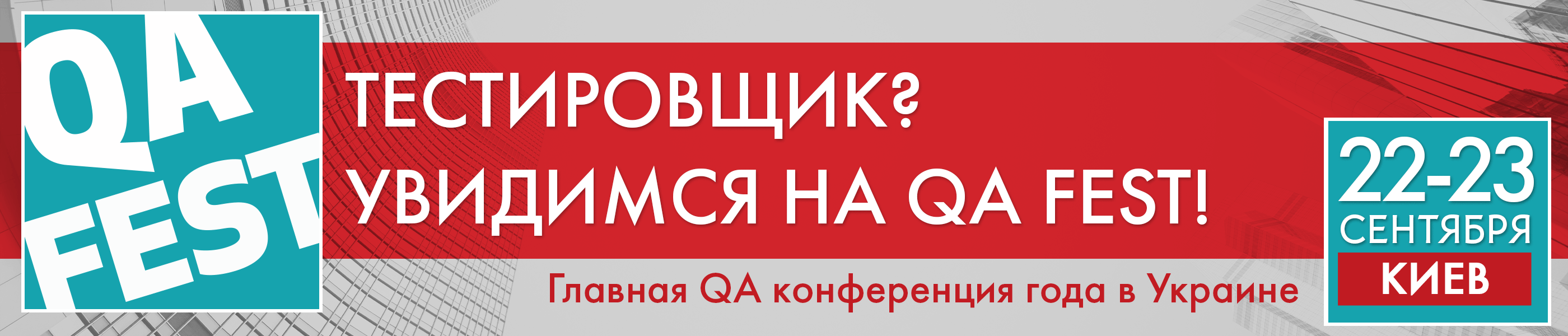 QA_fest_DOU3_mac