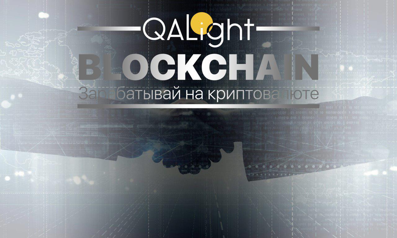 Blockchain. Зарабатывай на криптовалюте